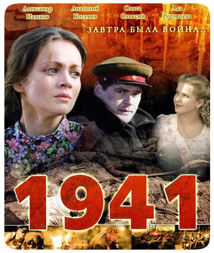 Скачать Кино 1941 Через Торрент - фото 6